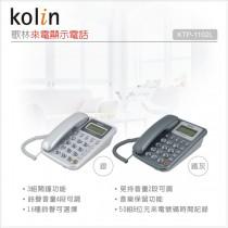 KOLIN歌林 來電顯示電話 KTP-1102L