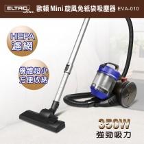 ELTAC歐頓 Mini旋風免紙袋吸塵器 EVA-010【福利品】