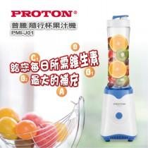 PROTON普騰 隨行杯果汁機 PMI-J01