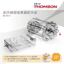 THOMSON湯姆盛 微電腦3D氣炸鍋-超值專屬配件組(烤架+串燒轉架) SA-T01-1