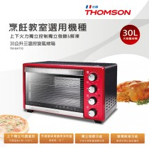 THOMSON 30公升三溫控旋風烤箱 TM-SAT10