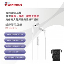 THOMSON 精密陶瓷耳機 TM-TAEH01M
