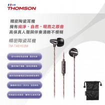 THOMSON 精密陶瓷耳機 TM-TAEH02M