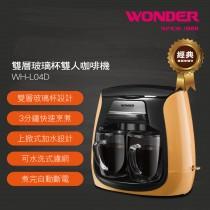WONDER旺德 雙層玻璃杯雙人咖啡機 WH-L04D