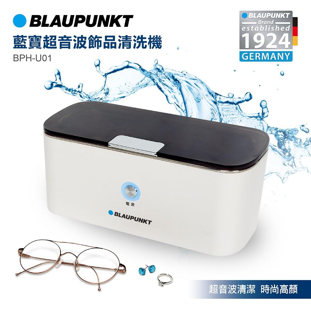 BLAUPUNKT 超音波飾品清洗機 BPH-U01