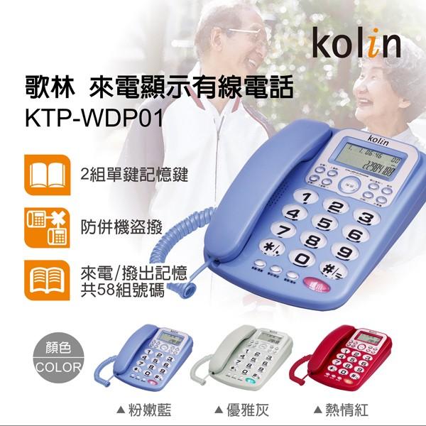 Kolin歌林 來電顯示型有線電話機 KTP-WDP01
