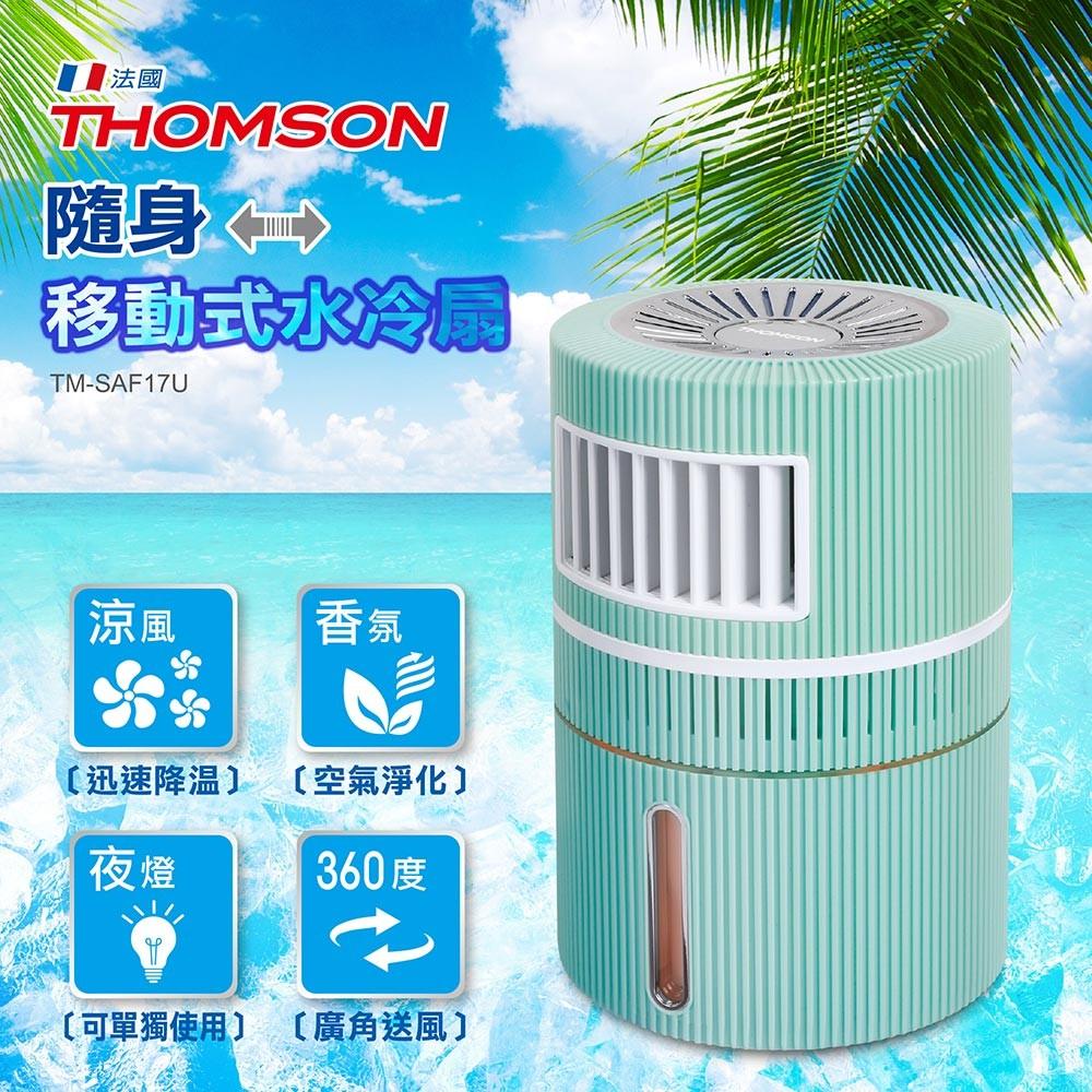 THOMSON 隨身移動式水冷扇 TM-SAF17U