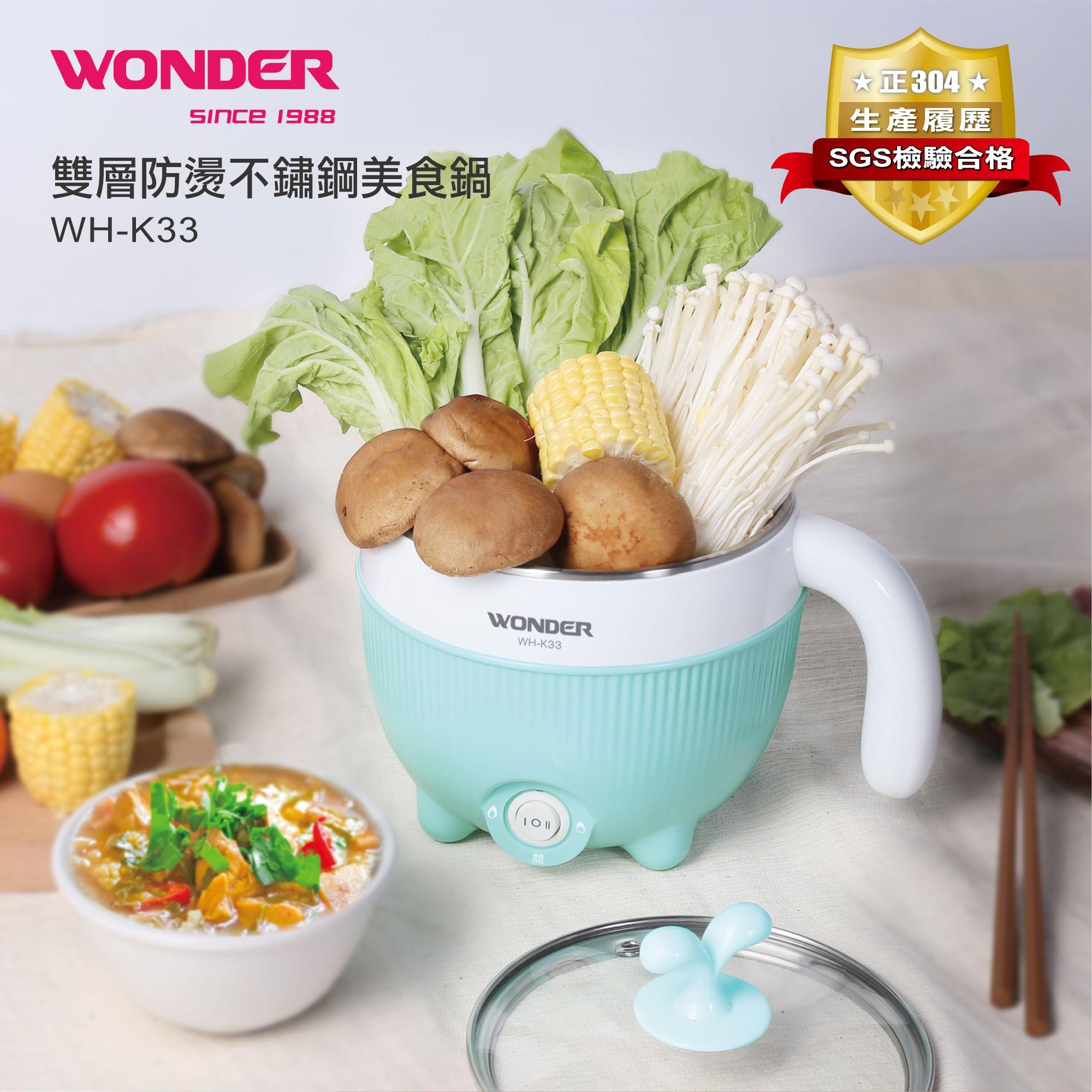 WONDER旺德 雙層防燙不鏽鋼美食鍋 WH-K33
