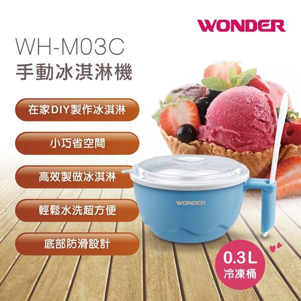 WONDER旺德 手動冰淇淋機 WH-M03C