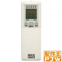 配件王  聲寶專用冷氣遙控器 RM-SA02A