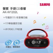 SAMPO聲寶 手提CD音響 AK-W1202L