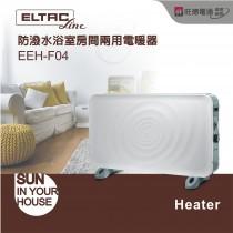 ELTAC歐頓 防潑水浴室房間兩用電暖器 EEH-F04