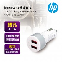 HP 雙USB4.8A快速車充 HP047GBSLV0TW