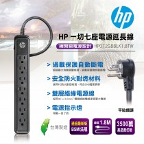 HP 一切七座電源延長線 HP072GBBLK1.8TW