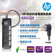HP 四切四座電源延長線 HP073GBBLK1.8TW
