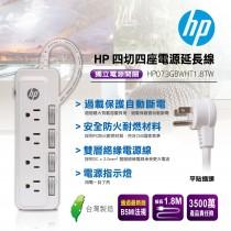 HP 四切四座電源延長線 HP073GBWHT1.8TW