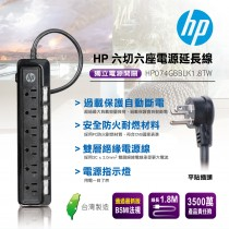 HP 六切六座電源延長線 HP074GBBLK1.8TW