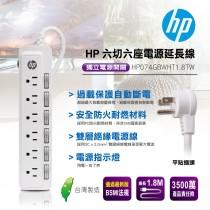 HP 六切六座電源延長線 HP074GBWHT1.8TW