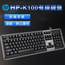 HP有線鍵盤 K100