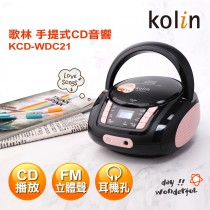 KOLIN歌林 手提CD音響 KCD-WDC21