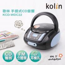 KOLIN歌林 手提CD音響 KCD-WDC22