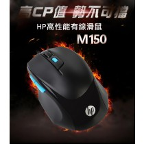 HP有線滑鼠 m150