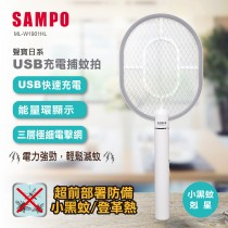 SAMPO 聲寶日系USB充電捕蚊拍 ML-W1901HL