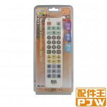 東元TECO  專用型電視遙控器配件王  RC-TE1