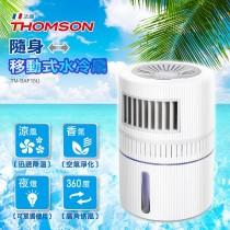 THOMSON 隨身移動式水冷扇 TM-SAF15U