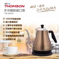 THOMSON 手沖咖啡細口壺 TM-SAK23 手沖
