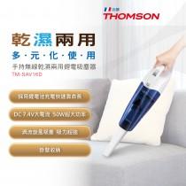 THOMSON 乾濕兩用手持無線吸塵器 TM-SAV16D