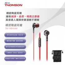 THOMSON 精密陶瓷耳機 TM-TAEH04M