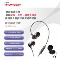 THOMSON 精密陶瓷耳機 TM-TAEH05M