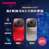WONDER AI無線語音打字翻譯滑鼠 WA-I09MB