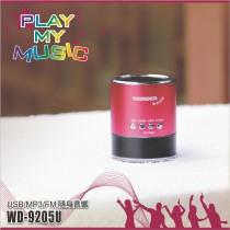 (2入一組)WONDER旺德 USB/MP3/FM隨身音響 WD-9205U【福利品】(隨機出貨不挑色)