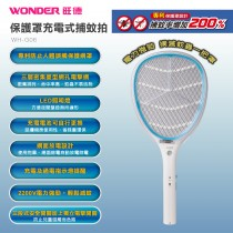 WONDER旺德 保護罩充電式捕蚊拍 WH-G06