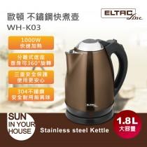 ELTAC歐頓 1.8L大容量全不鏽鋼分離式快煮壺(電茶壺/電熱水壺/泡茶壺) WH-K03