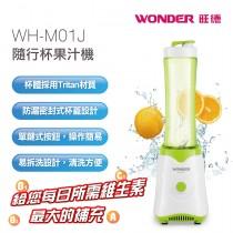 WONDER旺德 隨行杯果汁機 WH-M01J