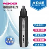 WONDER旺德 電動鼻毛刀 WH-R02N