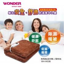WONDER旺德 微電腦溫控雙人電熱毯 WH-W03B