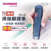 WONDER 旺德 離線掃描翻譯筆/掃譯筆 V1.2進階版 WM-T11W