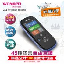 WONDER旺德 輕旅行語言翻譯機 WM-T988W