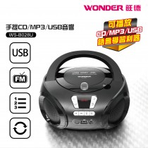 WONDER旺德 手提CD/MP3/USB音響 WS-B028U