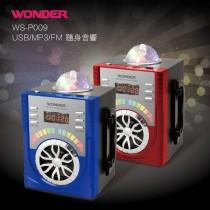 WONDER旺德 USB/MP3/FM 隨身音響 WS-P009【福利品】