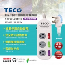 TECO東元 三開三插電源延長線(2.7M/9尺/270cm) XYFWL230R9