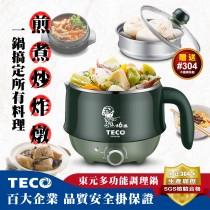東元 1.2L雙層防燙蒸籠美食鍋(快煮壺/電茶壺/外宿鍋/泡麵鍋)  XYFYK1201