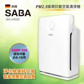 SABA PM2.5偵測抗敏空氣清淨機 SA-HX02