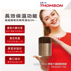 (超值兩入組)THOMSON 750ml 雙層不鏽鋼燜燒罐 TM-SAA0175S