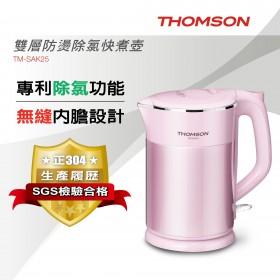 THOMSON 雙層防燙除氯快煮壺 TM-SAK25