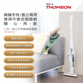 THOMSON 二合一直立手持無線吸塵器 TM-SAV31D